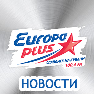 Новости Европа Плюс от 28.01.2015